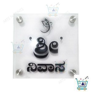 Shree | Kannada House Name Plate